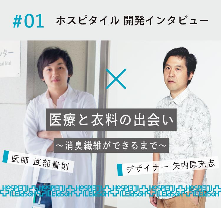 医学者 武部貴則 × デザイナー 矢内原充志